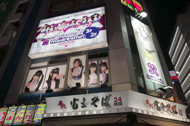 maid cafe building